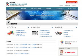 産経新聞グループ