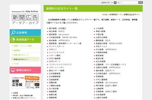 その他新聞各社 広告サイト※日本新聞協会様のサイトへリンク