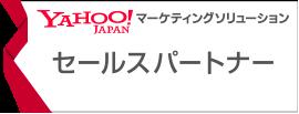 YAHOO!JAPAN マーケティングソリューション パートナー